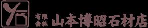 山本博昭石材店